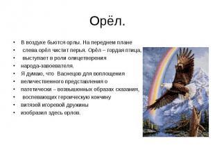 Орёл. В воздухе бьются орлы. На переднем плане слева орёл чистит перья. Орёл – г