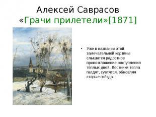 Алексей Саврасов«Грачи прилетели»[1871] Уже в названии этой замечательной картин