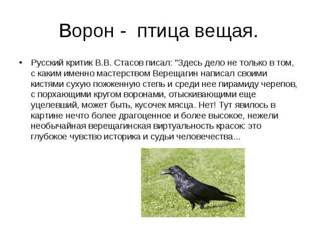 Ворон - птица вещая. Русский критик В.В. Стасов писал: