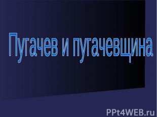 Пугачев и пугачевщина