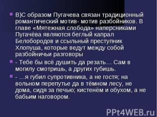 В)С образом Пугачева связан традиционный романтический мотив- мотив разбойников.