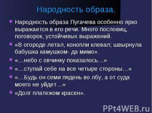 Народность образа. Народность образа Пугачева особенно ярко выражается в его реч