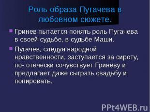 Роль образа Пугачева в любовном сюжете. Гринев пытается понять роль Пугачева в с