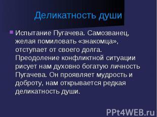 Деликатность души Испытание Пугачева. Самозванец, желая помиловать «знакомца», о