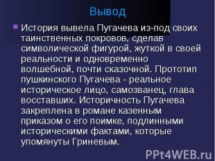 Вывод История вывела Пугачева из-под своих таинственных покровов, сделав символи