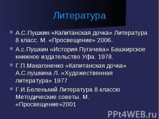Литература А.С.Пушкин «Капитанская дочка» Литература 8 класс. М. «Просвещение» 2