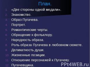 План. «Две стороны одной медали».Знакомство.Образ Пугачева.Портрет.Романтические