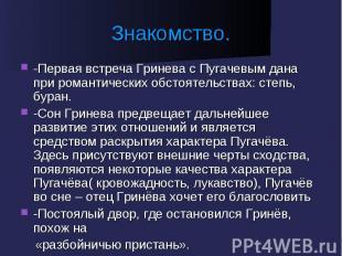 Знакомство. -Первая встреча Гринева с Пугачевым дана при романтических обстоятел