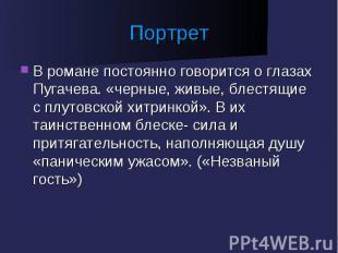 Портрет В романе постоянно говорится о глазах Пугачева. «черные, живые, блестящи