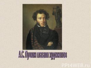 А.С. Пушкин глазами художников