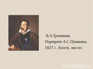 В.А.Тропинин. Портрет А.С.Пушкина.1827 г. Холст, масло.