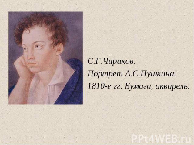С.Г.Чириков.Портрет А.С.Пушкина.1810-е гг. Бумага, акварель.
