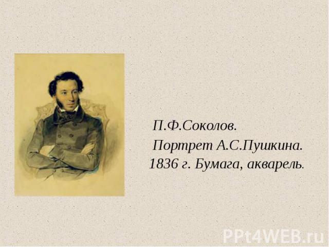 П.Ф.Соколов. Портрет А.С.Пушкина.1836 г. Бумага, акварель.