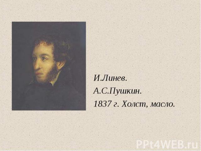 И.Линев.А.С.Пушкин.1837 г. Холст, масло.