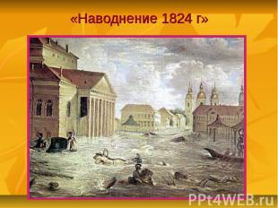 «Наводнение 1824 г»