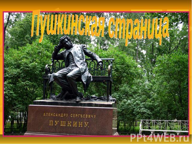 Пушкинская страница