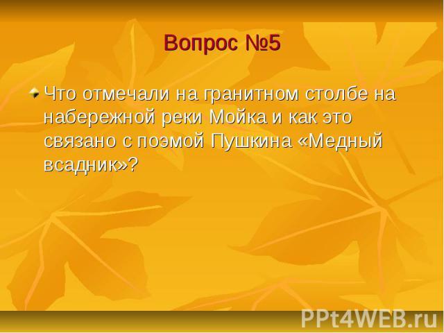 Вопрос №5 Что отмечали на гранитном столбе на набережной реки Мойка и как это связано с поэмой Пушкина «Медный всадник»?