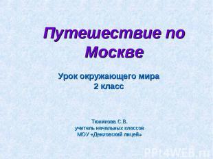 Путешествие по Москве Урок окружающего мира2 классТюникова С.В.учитель начальных