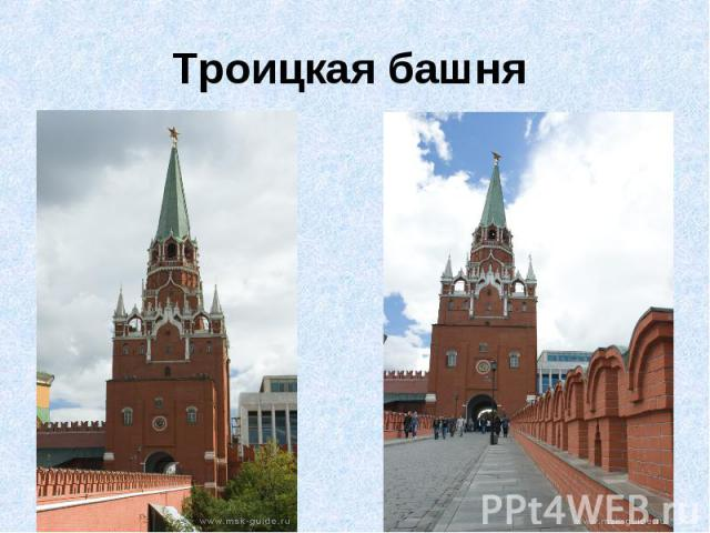 Троицкая башня