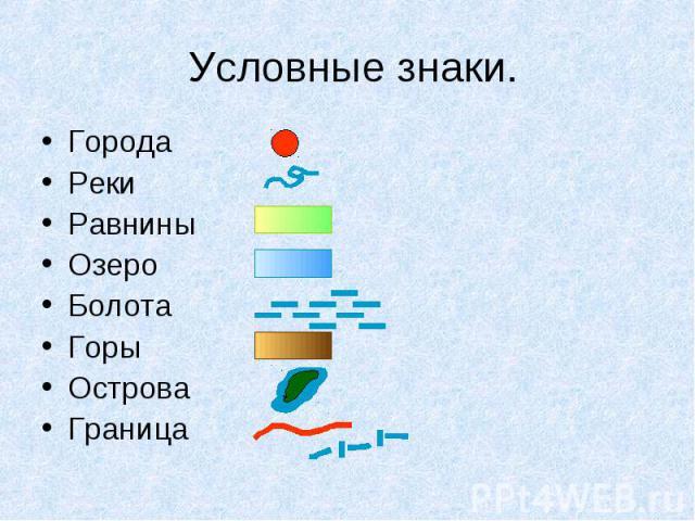Условные знаки. ГородаРекиРавнины ОзероБолотаГорыОстроваГраница