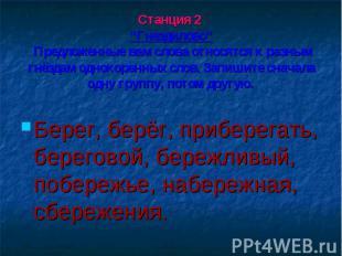"""Станция 2 """"Гнездилово"""" Предложенные вам слова относятся к разным гнёздам однокор"""