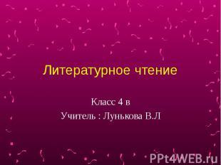 Литературное чтение Класс 4 вУчитель : Лунькова В.Л