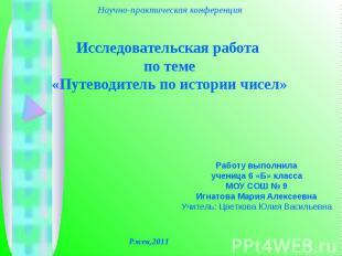 Научно-практическая конференцияИсследовательская работа по теме«Путеводитель по