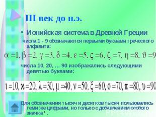 III век до н.э. Ионийская система в Древней Греции числа 1-9 обозначаются перв