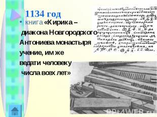 1134 год книга «Кирика – диакона Новгородского Антониева монастыря учение, им же