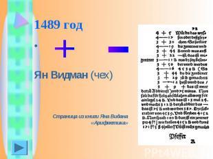 1489 год Ян Видман (чех)Страница из книги Яна Видана «Арифметика»