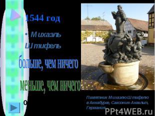 1544 год Михаэль Штифель больше, чем ничегоменьше, чем ничегоПамятник Михаэлю Шт