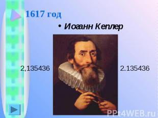 1617 год Иоганн Кеплер