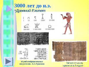 3000 лет до н.э.Древний Египет Музей изобразительных искусств им. А.С.Пушкинапап