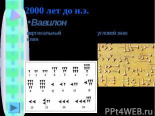 2000 лет до н.э.Вавилон вертикальный клин угловой знак