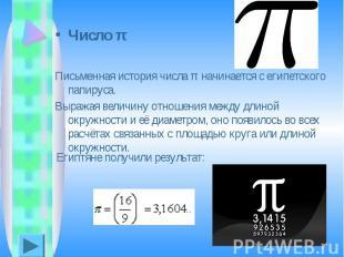 Число πПисьменная история числа π начинается с египетского папируса. Выражая вел