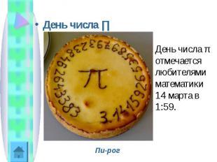 День числа ∏ День числа π отмечается любителями математики 14 марта в 1:59.