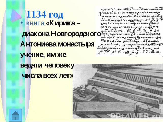 1134 год книга «Кирика – диакона Новгородского Антониева монастыря учение, им жеведати человеку числа всех лет»