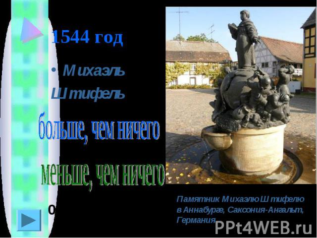 1544 год Михаэль Штифель больше, чем ничегоменьше, чем ничегоПамятник Михаэлю Штифелю в Аннабурге, Саксония-Ангальт, Германия