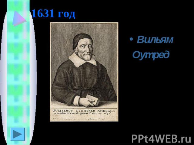 1631 год Вильям Оутред Знак умножения— косой крестик:хЗнак деления— косая черта: /