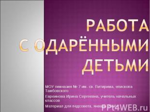 Работа с одарёнными детьми МОУ гимназия № 7 им. св. Питирима, епископа Тамбовско