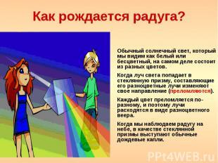 Как рождается радуга? Обычный солнечный свет, который мы видим как белый или бес