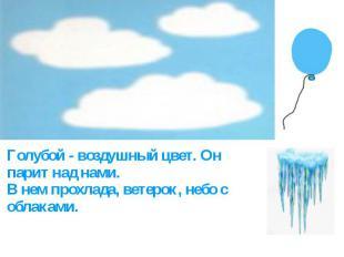 Голубой - воздушный цвет. Он парит над нами.В нем прохлада, ветерок, небо с обла