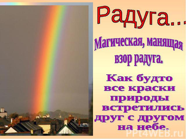 Радуга... Магическая, манящая взор радуга. Как будто все краски природы встретились друг с другом на небе.