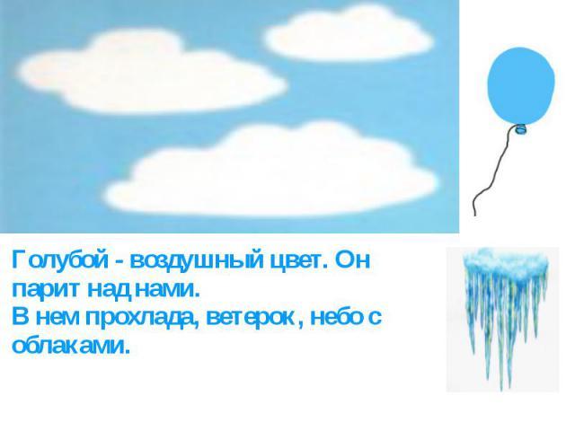 Голубой - воздушный цвет. Он парит над нами.В нем прохлада, ветерок, небо с облаками.
