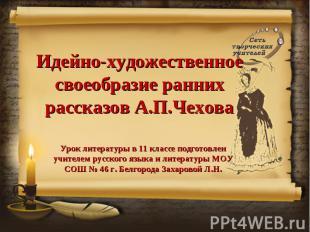 Идейно-художественное своеобразие ранних рассказов А.П.Чехова Урок литературы в