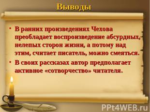 Выводы В ранних произведениях Чехова преобладает воспроизведение абсурдных, неле