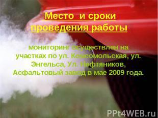 Место и сроки проведения работы мониторинг осуществлен на участках по ул. Комсом