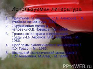 Используемая литература Практикум по экологии./С.В. Алексеев, - М.: Учебная лите