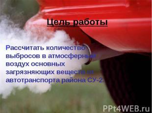 Цель работы Рассчитать количество выбросов в атмосферный воздух основных загрязн
