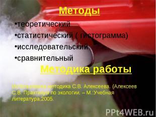Методы теоретическийстатистический ( гистограмма)исследовательский сравнительный